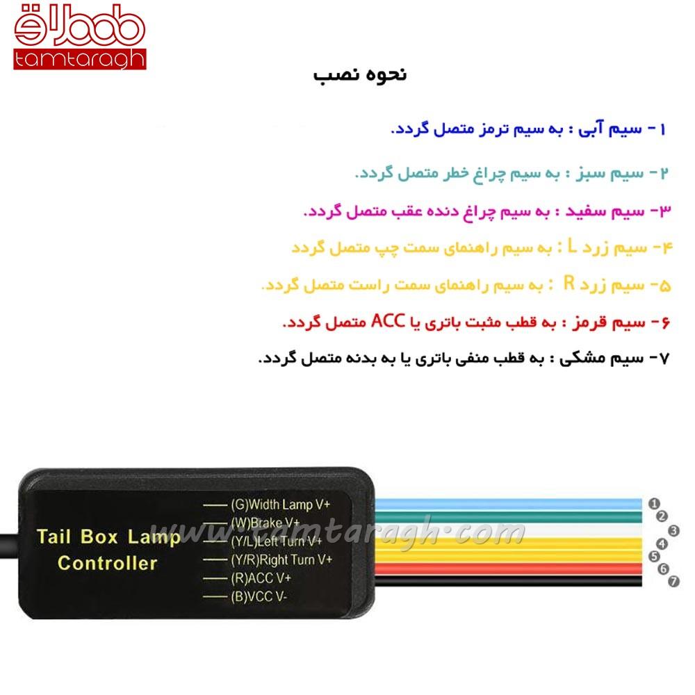 دی لایت فلکسیبل صندوق عقب راهنما دار هفت رنگ با قابلیت انعطاف پذیری بالا (نور پردازی صندوق عقب)