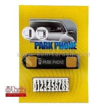 پارک فون / تلفن پارک / PARK PHONE