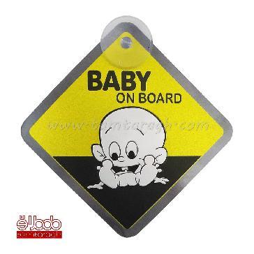 آویز لیزری حضور کودک در ماشین BABY ON BO...