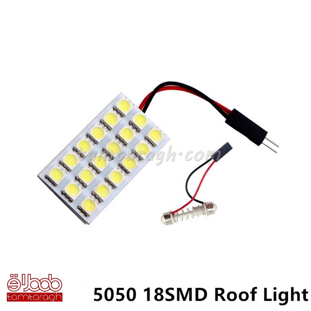 لامپ سقفی 18SMD خودرو