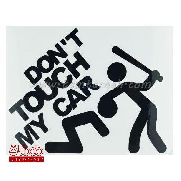 استیکر (برچسب) خودرو Don't touch my car طرح 1